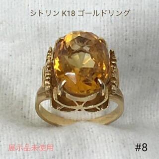 鑑定済み シトリン K18 ゴールド リング 指輪 送料込み(リング(指輪))