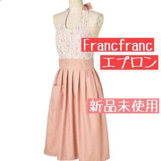 Francfranc - 【新品 未使用】Francfranc ローブ フルエプロン ピンク