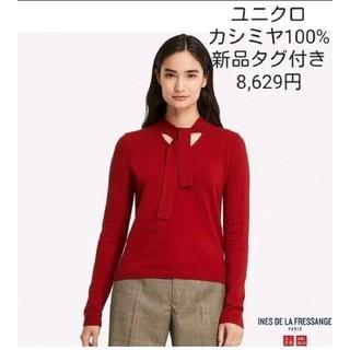 UNIQLO - ユニクロ★新品タグ付き★カシミヤリボンタイセーター 長袖★カシミヤ100%