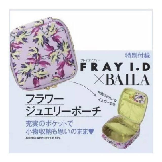 FRAY I.D(フレイアイディー)の付録 エンタメ/ホビーの雑誌(ファッション)の商品写真