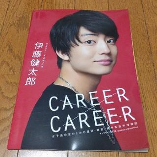 伊藤健太郎表紙 CAREER×CAREER 2020年11月号