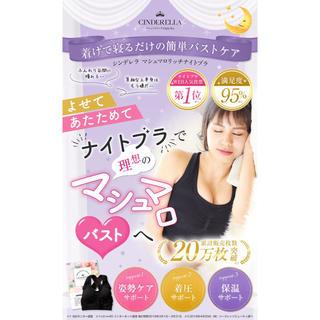 【中古美品】シンデレラマシュマロリッチナイトブラ M-L