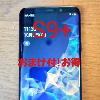 SAMSUNG - 特別価格 海外版SIMフリーSamsung Galaxy S9+