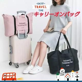 ◆キャリーオンバッグ◆軽量・コンパクト◆旅行バッグ◆カラーブラック