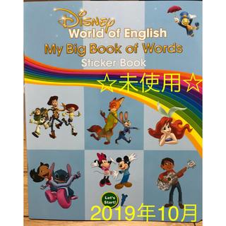 Disney - 【リニューアル版】ディズニー英語システム ステッカーブック