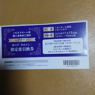 オペラ  カルメン イオン 福岡 (2人分)(オペラ)