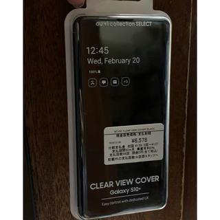 ギャラクシー(Galaxy)のGalaxy S10+ 純正ケース(Androidケース)