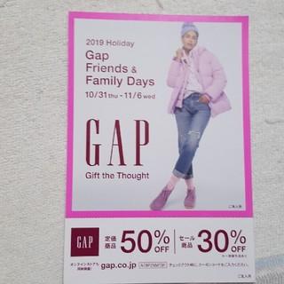 ギャップ(GAP)のGAP Friends&FamilyDays ハガキ(ショッピング)