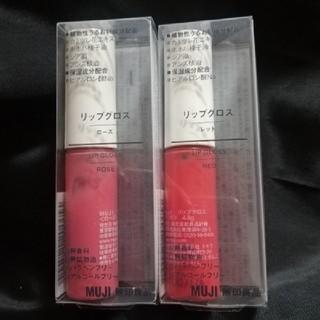 ムジルシリョウヒン(MUJI (無印良品))の無印良品 リップグロス ローズ レッド 2本セット(リップグロス)