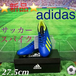 adidas - ⭐新品未使用⭐アディダス エックス サッカー スパイク
