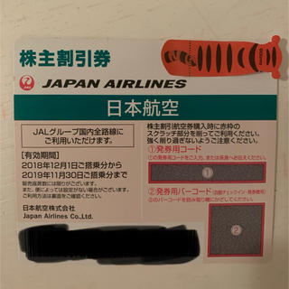 JAL(日本航空) - JAL株主優待券
