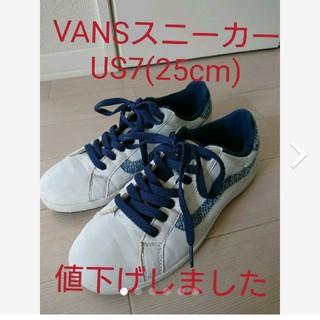 ヴァンズ(VANS)のVANSのスニーカー(25cm)(スニーカー)