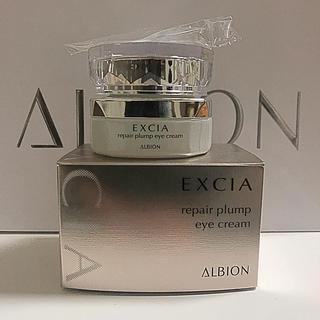 ALBION - 【未開封】アルビオン*エクシアALリペアプランプアイクリーム