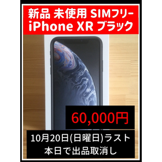 iPhone - 新品 未使用品 SIMフリー iPhone XR 64GB ブラック