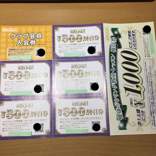 ラウンドワン 株主優待(割引券等)(ボウリング場)
