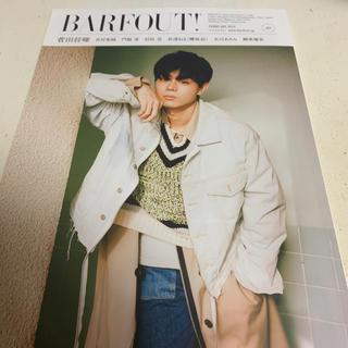 BARFOUT!(vol.281(FEBRUAR)