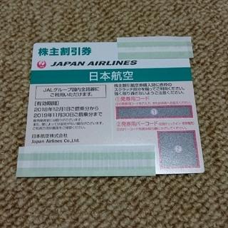 JAL(日本航空) - JAL株主優待券 1枚