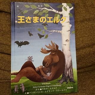 イケア(IKEA)のIKEA絵本☆王さまのエルク(絵本/児童書)