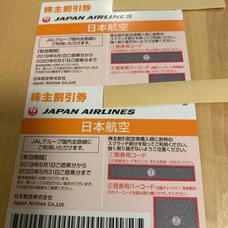 JAL(日本航空) - JAL 株主割引券 2枚セット バラ売り複数可