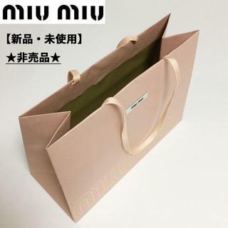ミュウミュウ(miumiu)の【非売品】【新品・未使用】可愛い!MIUMIUミュウミュウ 紙袋プラダ好きな方(ショップ袋)