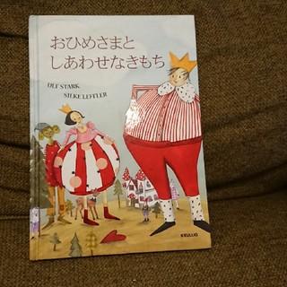 イケア(IKEA)のIKEA絵本☆おひめさまとしあわせなきもち(絵本/児童書)