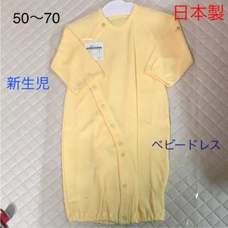 2wayオール  新生児  新品 日本製  イエロー