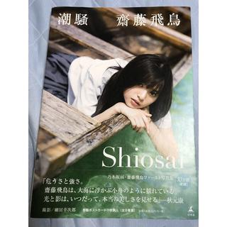 乃木坂46 - 齋藤飛鳥 ファースト写真集 『潮騒』 カード付き