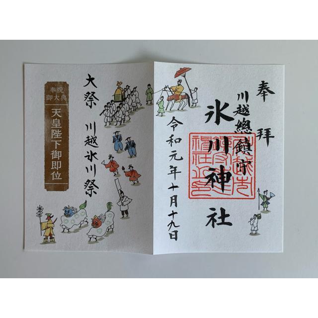 川越氷川神社 期間限定 川越祭 御朱印 エンタメ/ホビーのコレクション(印刷物)の商品写真