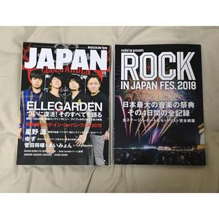 ワンオクロック(ONE OK ROCK)のROCKIN'ON JAPAN (ロッキング・オン・ジャパン) 2018年 10(音楽/芸能)
