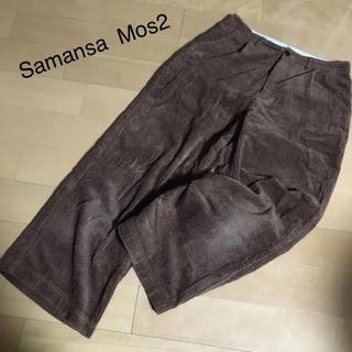 SM2 - コーデュロイワイドパンツ  Samansa mos2 サマンサモスモス