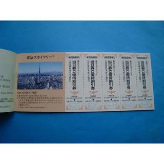 5枚東京スカイツリー割引券