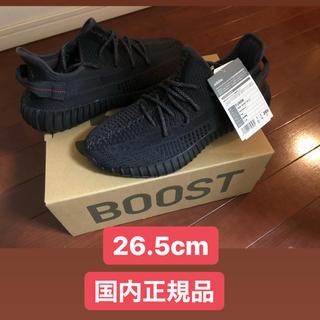 adidas - YEEZY BOOST 350 V2 FU9006