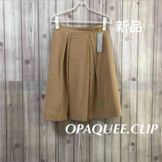 オペークドットクリップ(OPAQUE.CLIP)の新品 OPAQUEE.CLIP スカート(ひざ丈スカート)