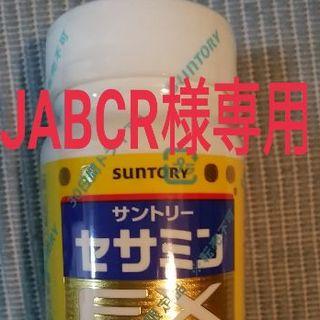 サントリー - サントリー セサミンEX オリザプラス90粒入り 【新品・未開封】