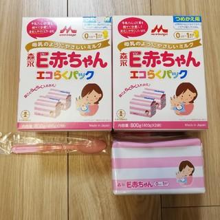 モリナガニュウギョウ(森永乳業)のE-赤ちゃん エコらくパック 2箱+400g(その他)