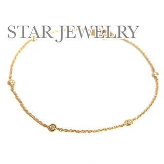 STAR JEWELRY - スタージュエリー ダイヤ 5ピース ステーション K18YG ブレスレット