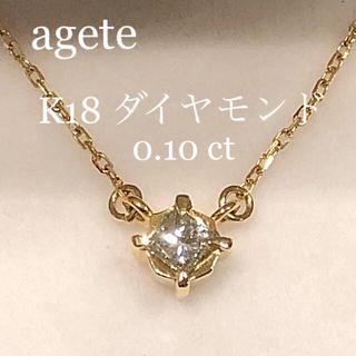 agete - agete K18 プリンセスカットダイヤモンドネックレス