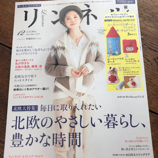 宝島社 - リンネル 12月号 本誌