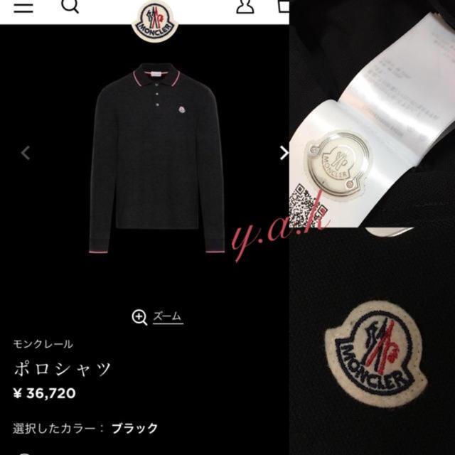 MONCLER(モンクレール)のサイズS 今季最新作 モンクレール メンズ長袖ポロシャツ ブラック メンズのトップス(ポロシャツ)の商品写真