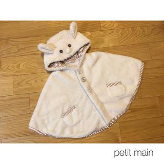 プティマイン(petit main)のpetit main*ポンチョ うさぎさん モコモコ(ジャケット/コート)