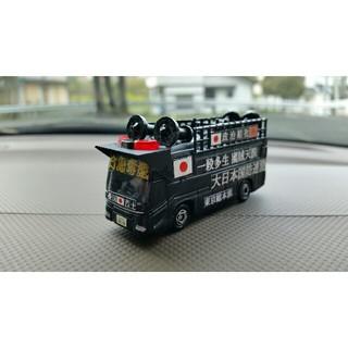 改造トミカ★街宣車バス★右翼デコトラ