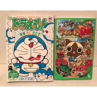 角川書店 - モンハン日記 小説、ドラえもん 漫画