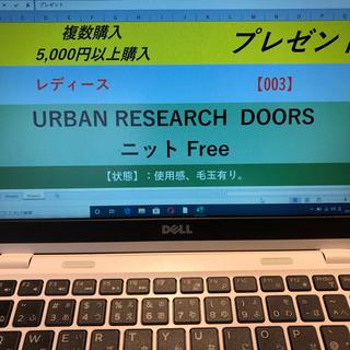 ドアーズ(DOORS / URBAN RESEARCH)の🎁複数購入特典【レディース 03】UR DOORS ニット(ニット/セーター)