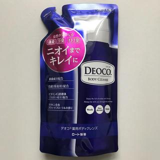 ロート製薬 - DEOCO デオコ ボディ薬用ボディクレンズ 詰替用 250ml 1袋