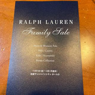 ポロラルフローレン(POLO RALPH LAUREN)のラルフローレン ファミリーセール 優待券(ショッピング)