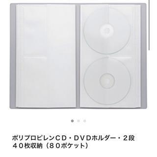 ムジルシリョウヒン(MUJI (無印良品))のCD・DVDホルダー 2段 40枚収納(80ポケット)(CD/DVD収納)