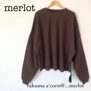 merlot - merlot オーバーサイズ裏起毛スウェットトレーナー *ブラウン