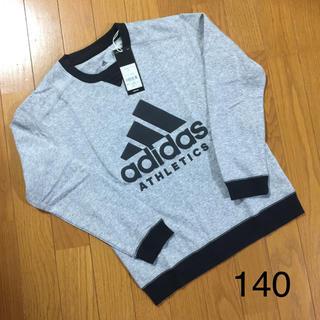 adidas - アディダス 裏起毛 トレーナー 140 新品 グレー
