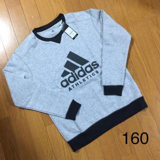 adidas - アディダス 裏起毛 トレーナー 160 新品 グレー