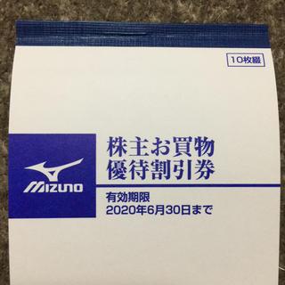 ミズノ(MIZUNO)のミズノ MIZUNO お買物 割引券(ショッピング)
